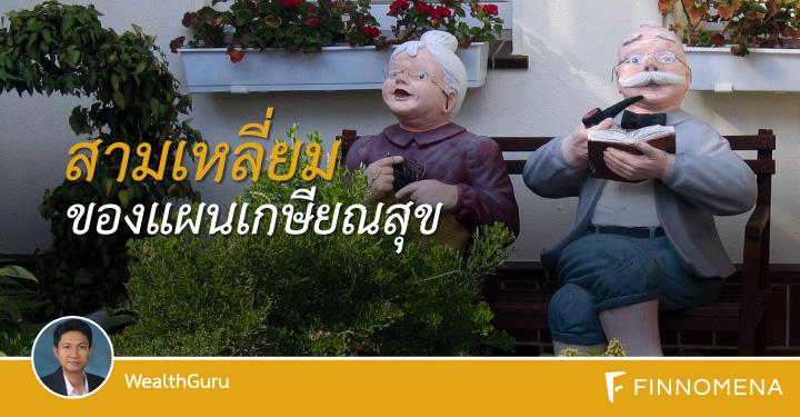 wealthguru-triangle-of-happy-retirement-plan