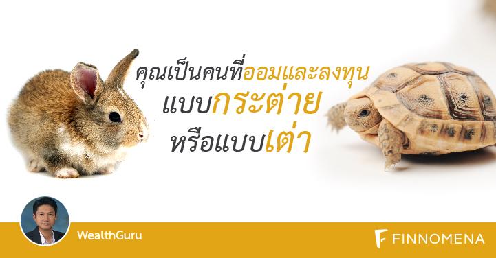 คุณเป็นคนที่ออมและลงทุน แบบกระต่ายหรือแบบเต่า???