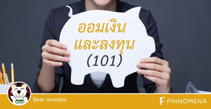 ออมเงิน และลงทุน (101)