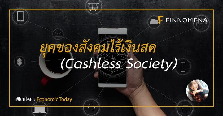 ยุคของสังคมไร้เงินสด (Cashless Society)