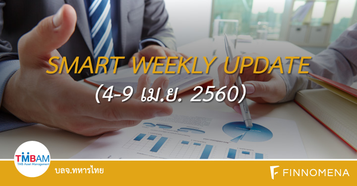 tmb-smart-weekly-update-4-april-2560-tmbam