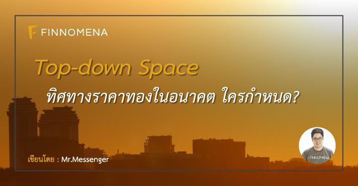 Top-down Space : ทิศทางราคาทองในอนาคต ใครกำหนด?