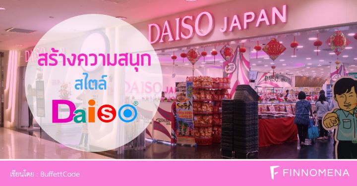 buffett-code-daiso