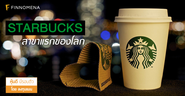 invest-man-first-starbuck-post