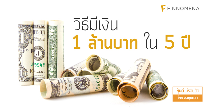 invest-man-how-to-make-1m-in-5-years