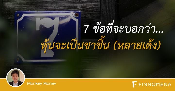 monkey-money-7-things-make-stock-hight