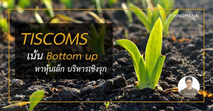 mr-messenger-tiscoms-bottom-up