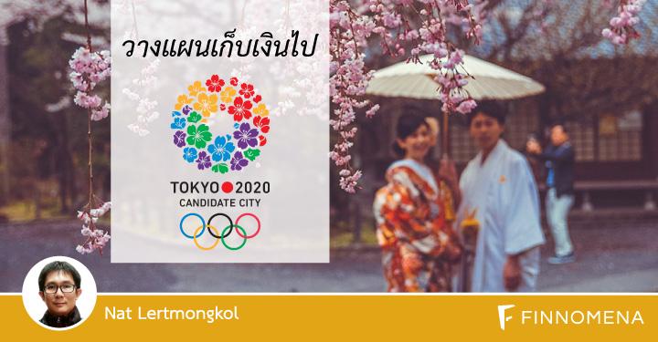 nat-plan-to-tokyo-olympic-2020