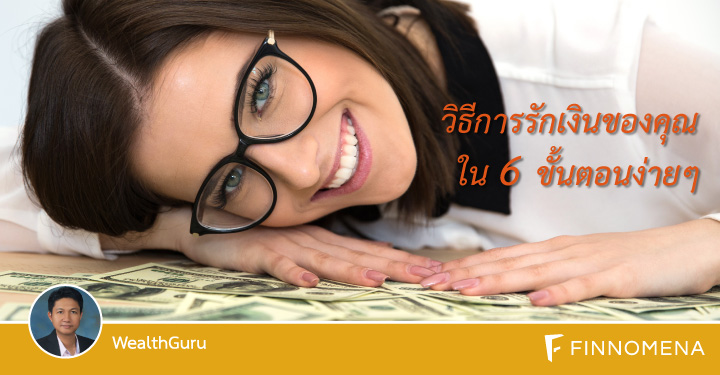 wealthguru-6-trips-save-money