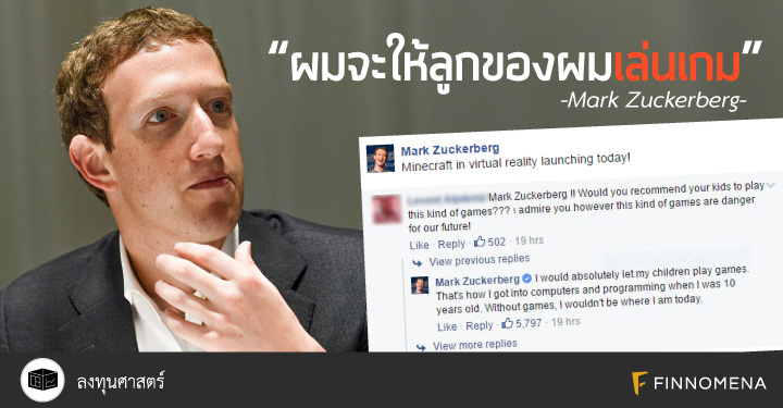 ผมจะให้ลูกของผมเล่นเกม - Mark Zuckerberg