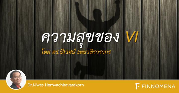 ความสุขของ VI