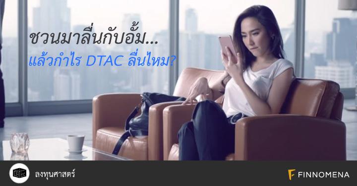 best-dtac-q1-2560-fb