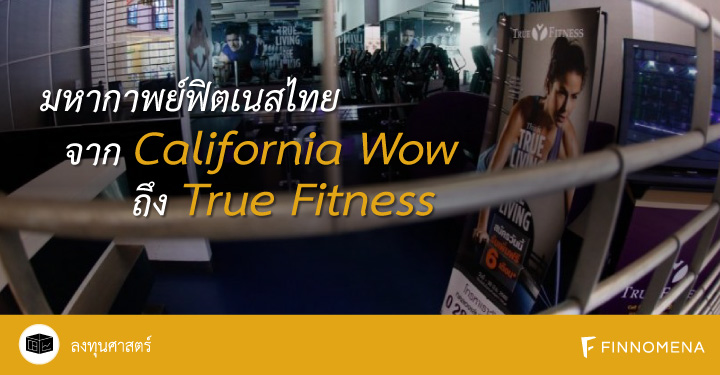 best-california-wow-true-fitness