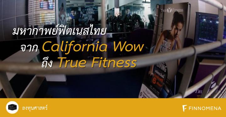 best-california-wow-true-fitness