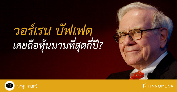best-how-long-buffett-buy-and-hold-fb
