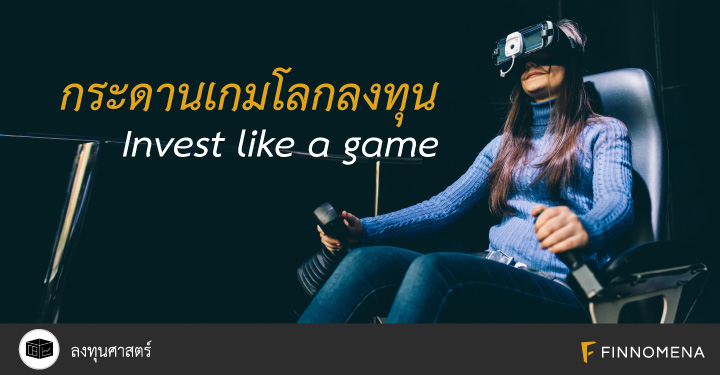 best-invest-like-game