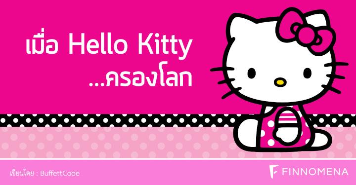 buffett-code-hello-kitty