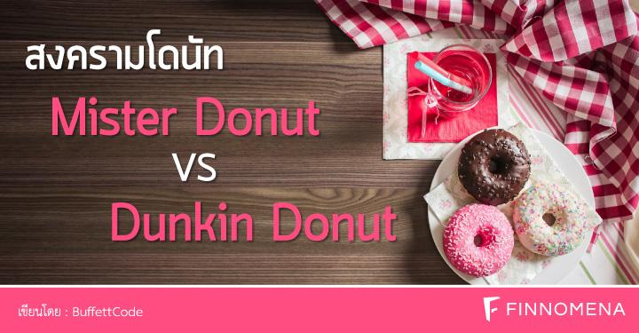 buffett-code-mister-donut-vs-dunkin-donut