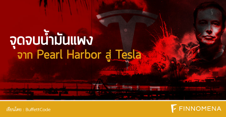 buffett-code-pearl-harbor-to-tesla