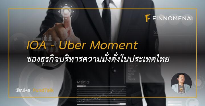 fundtalk-ioa-uber-moment