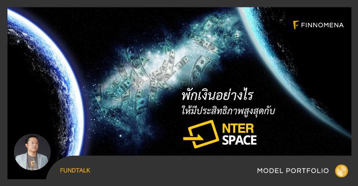 fundtalk-nter-space