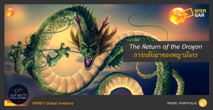 infiniti-global-absolute-return-dragon-2