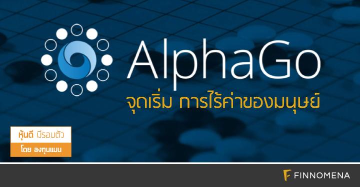 invest-man-alphago