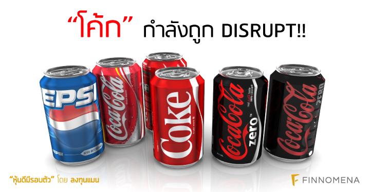 invest-man-coke