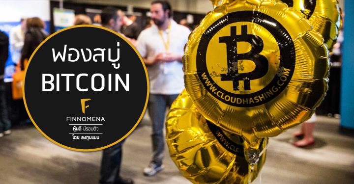 invest-man-bitcoin-bubble