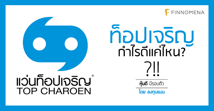 invest-man-top-charoen