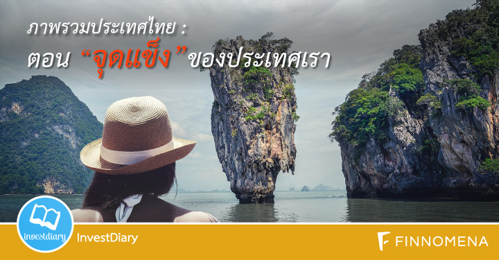 investdiary-strength-thailand-fb