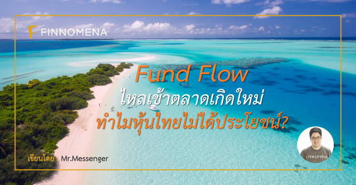 mr-messenger-fund-flow-emerging-market-no-thai