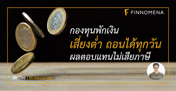 mr-messenger-money-market-fund
