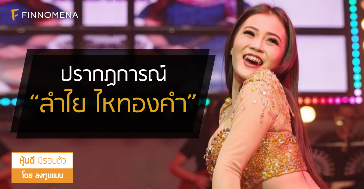 lamyai-haitongkum-fb