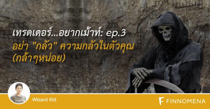 wizard-kidtrader-talk-ep-3