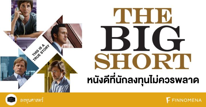 best-the-big-short-fb