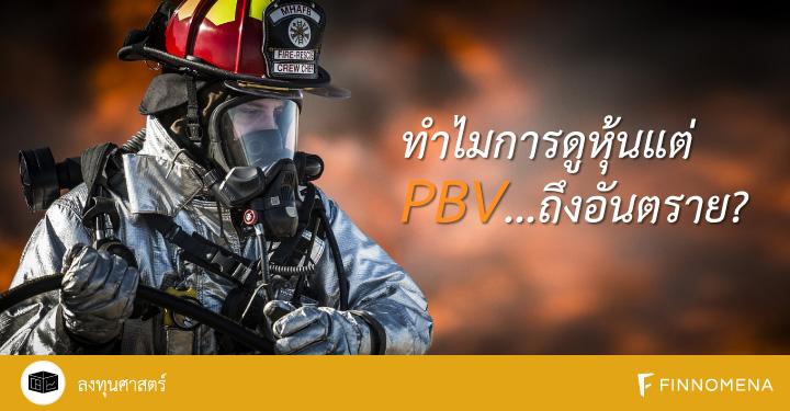 ทำไมการดูหุ้นแต่ PBV ถึงอันตราย?