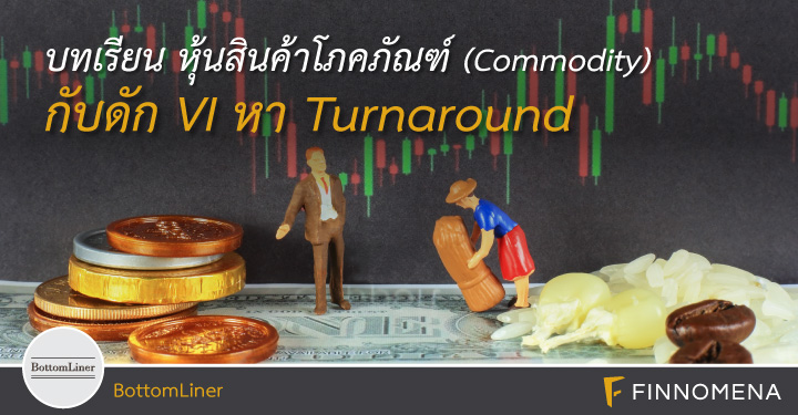 บทเรียน หุ้นสินค้าโภคภัณฑ์ (Commodity) กับดัก VI หา Turnaround