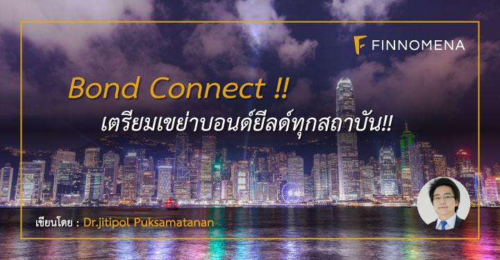 Bond Connect เตรียมเขย่าบอนด์ยีลด์ทุกสถาบัน