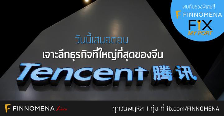 fn-live-17-07-06