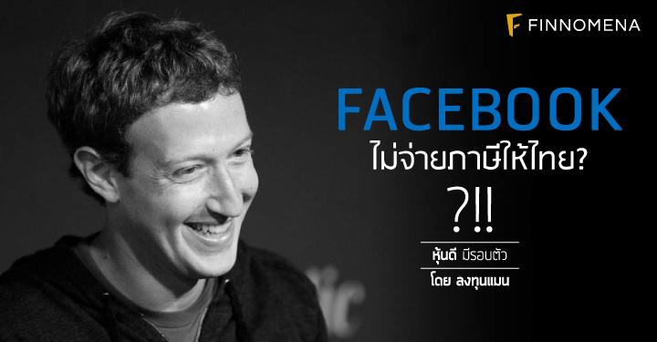 invest-man-facebook-tax-facebook