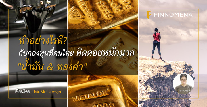 mr-messenger-oil-gold-fund