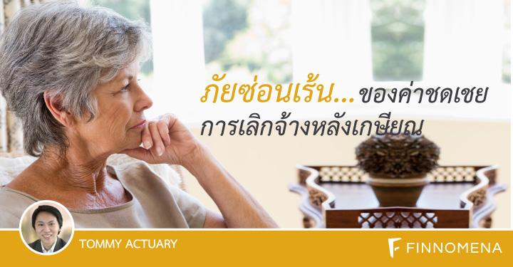 tommy-hidden-threats-of-retirement