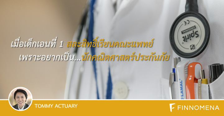 tommy-physician-to-actuaries