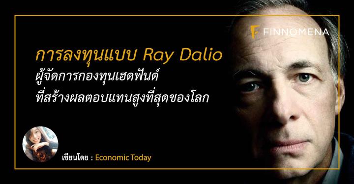 การลงทุนแบบ Ray Dalio ผู้จัดการกองทุนเฮดฟันด์ที่สร้างผลตอบแทนสูงที่สุดของโลก