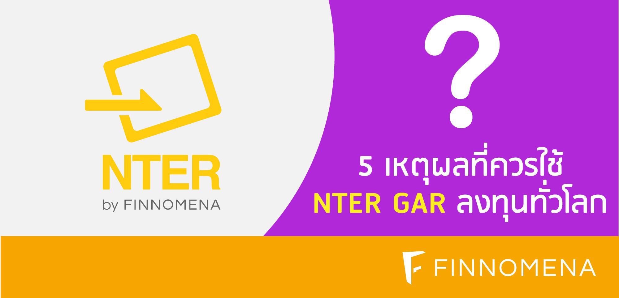 ลงทุนทั่วโลกกับ 5 เหตุผลที่ควรใช้ระบบ NTER GAR