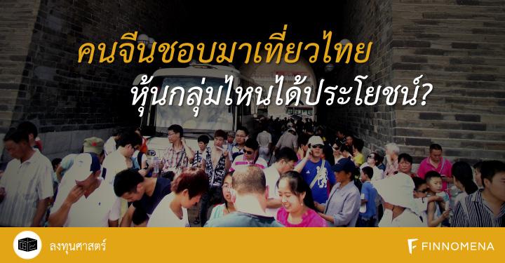 คนจีนชอบมาเที่ยวไทย หุ้นกลุ่มไหนได้ประโยชน์
