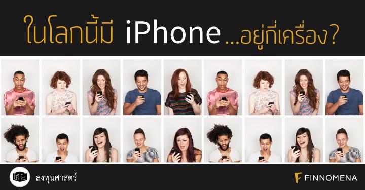 ในโลกนี้มีไอโฟนอยู่กี่เครื่อง?