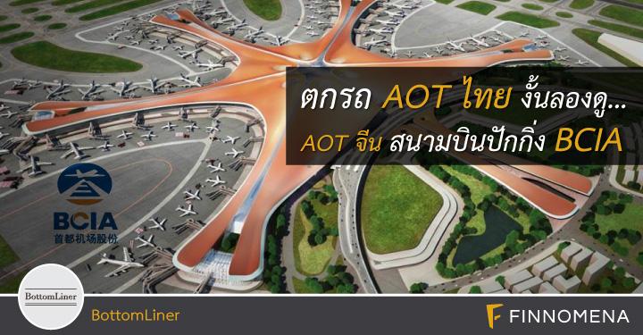 ตกรถ AOT ไทย ..ลองดู AOT จีน สนามบินปักกิ่ง BCIA