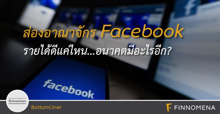 ส่องอาณาจักร Facebook .... รายได้ดีแค่ไหน? อนาคตมีอะไรอีก?